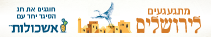 מתגעגעים לירושלים